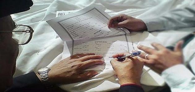 كتاب الزواج الذكي pdf
